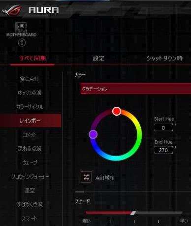 ASUS AURA SYNC画面