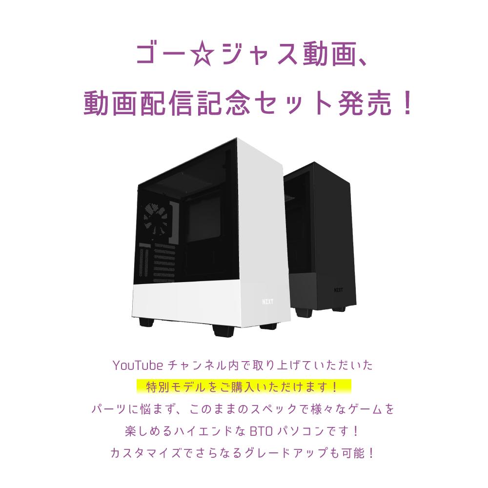 ゴー☆ジャス動画 配信記念セット