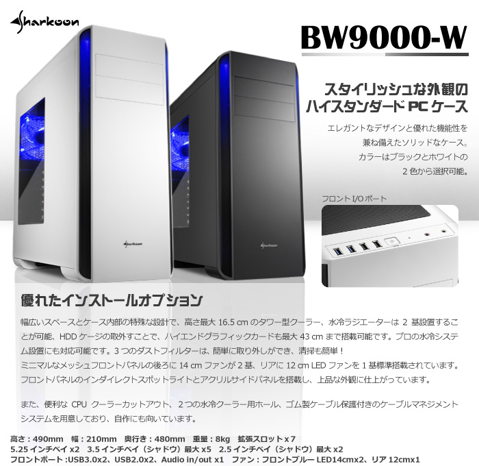 Sharkoon BW9000W-W