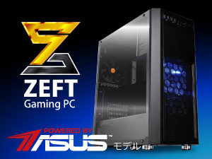 BTOパソコン 【Powered By ASUS】 ASUSコラボ ZEFT ASH ゲーミングPC/高速SSD 商品イメージ