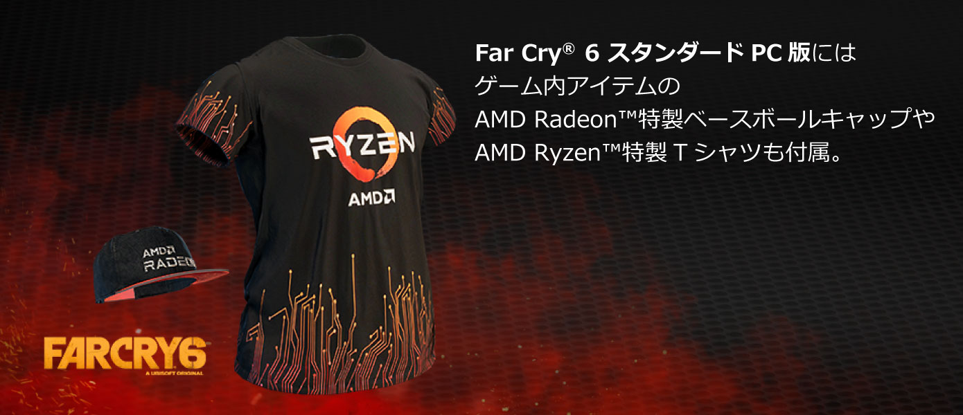 AMD ゲームがもらえるキャンペーン 2021 【第3弾】ゲーム内特典