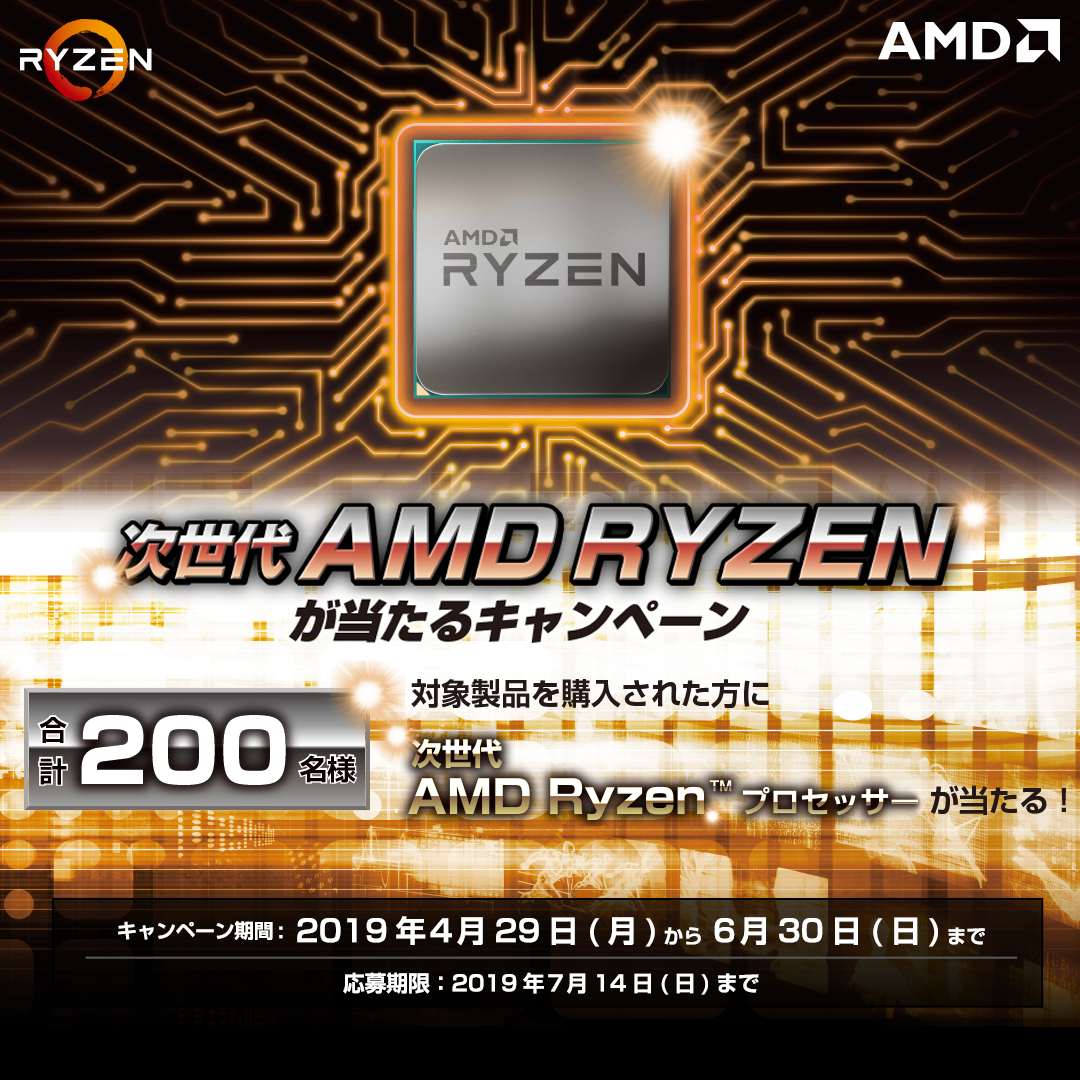 『次世代AMD RYZENが当たるキャンペーン』