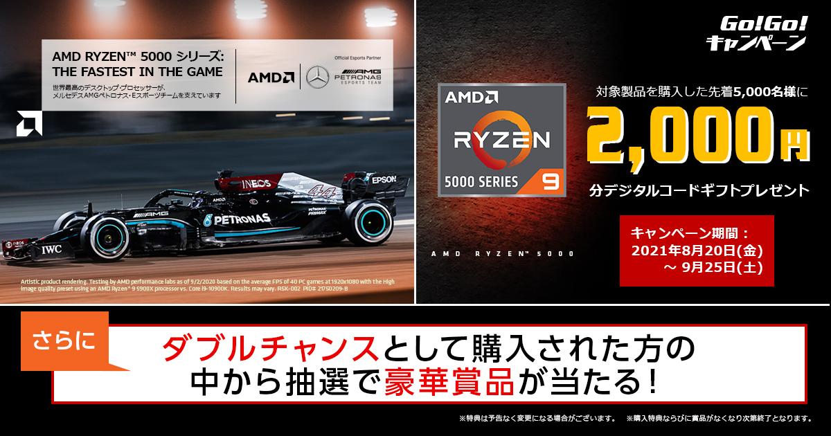 Go!Go! キャンペーン -Ryzen 購入特典キャンペーン-