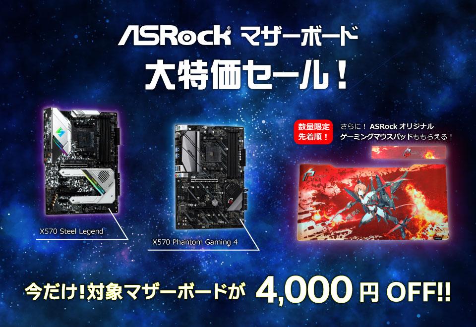 【パソコンショップSEVEN】ASRock製 AMD マザーボードがお得!4,000円OFF!