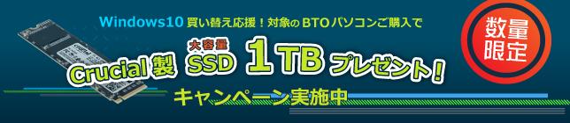 パソコンショップSEVEN 対象モデル購入でCrucial製SSD 1TBプレゼントキャンペーン