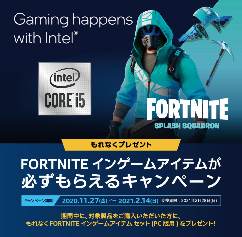 FORTNITE インゲーム・アイテムが必ずもらえるキャンペーン