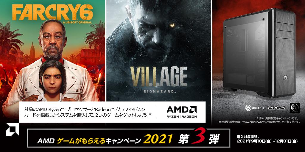 AMD ゲームがもらえるキャンペーン 2021 【第3弾】
