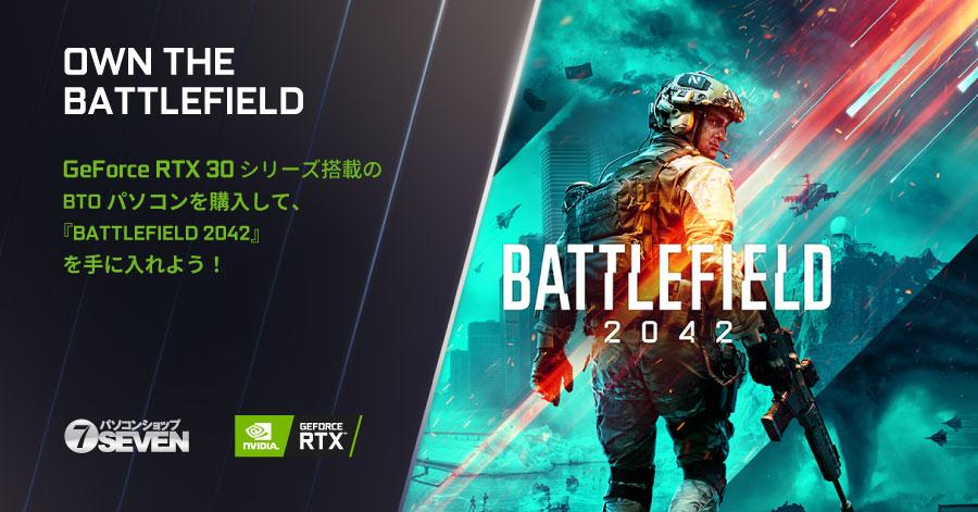 『Battlefield 2042』バンドル