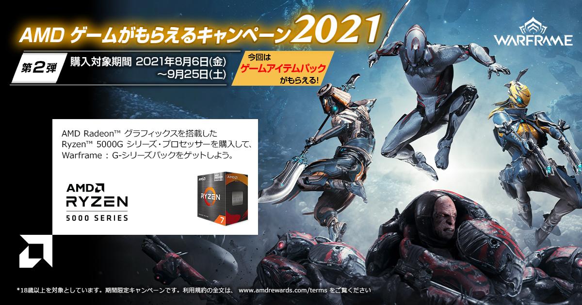 AMD ゲームがもらえるキャンペーン 2021 【第2弾】