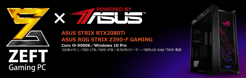Powered by ASUS モデル