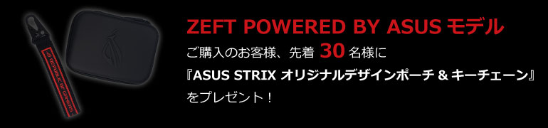 POWERED BY ASUS ノベルティ