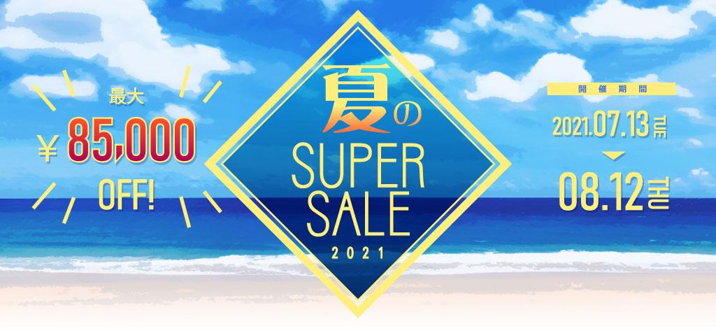 パソコンショップSEVEN「夏の SUPER SALE 2021」