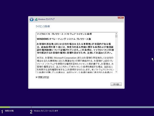 windows10 新規クリーンインストール手順 btoならパソコンショップseven