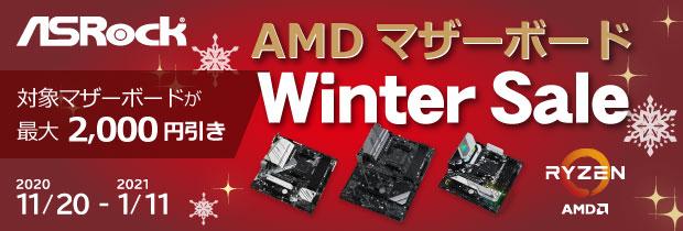 BTOパソコンショップSEVEN「ASRock製 AMD マザーボードがお得!」最大2,000円OFF!2021年1月11日まで