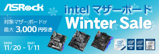 【第2弾】ASRock製 Intel マザーボードがお得!最大3,000円OFF!