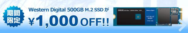 【パソコンショップSEVEN】Western Digital M.2 SSDが期間限定でお得! BTOパソコン・ゲーミングPCなど