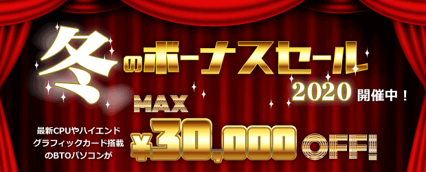 パソコンショップSEVEN「冬のボーナスセール 2020」最大77.000円値引き!
